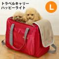 【送料無料】【犬猫用キャリーバッグ】ポンポリーストラベルキャリーハッピーライトM旅行トラベルお出かけおでかけ散歩アウトドア