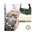 【新商品】ラウンドバッグカモフラージュIIM【犬用スリングキャリーバッグショルダー】