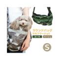 【新商品】ラウンドバッグカモフラージュIIS【犬用スリングキャリーバッグショルダー】