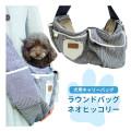 【新商品】ラウンドバッグネオヒッコリーM【犬用スリングキャリーバッグショルダー】