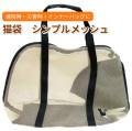 【新商品】猫袋シンプルメッシュ【通院時災害時インナーバッグ】