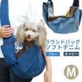 【新商品】ラウンドバッグソフトデニムM【犬用スリングキャリーバッグショルダー】