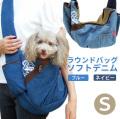 【新商品】ラウンドバッグソフトデニムS【犬用スリングキャリーバッグショルダー】