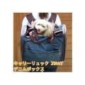 【送料無料】【新商品】キャリーリュックデニムボックス【犬キャリーバッグリュック2WAY】