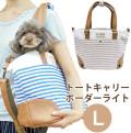 【新商品】トートキャリーボーダーライトL【犬トート・ショルダー】