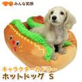 【新商品】キャラクターカドラーホットドッグSサイズ【犬猫ベッド】