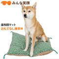 座布団マットおもてなし唐草M和柄和風唐草柄撮影お正月日本ベッドクッション犬用品犬(いぬ、イヌ)ペットペット用品猫用品猫