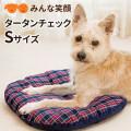 中敷きミニクッションマットタータンチェックS犬猫用クッション枕リビング用品抗菌・防臭加工