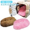 【新商品】中敷きミニクッションマットM【犬猫用】【洗替取替】【抗菌・防臭加工】
