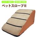 【新商品】ペットスロープ犬用