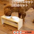 【新商品】2穴食器台ナチュラルセット小型【食器2個&食器台セット】