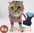 【メール便送料無料】【新商品】猫用スーパー胴輪&リードバンダナドット4号【ハーネス】