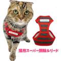 【メール便送料無料】【新商品】猫用スーパー胴輪&リードベーシックボーダー3号レッド【ハーネス】