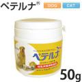 【新商品】ペテルナパウダーミルクフレーバー50g【犬猫用動物用健康補助食品】