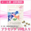 Placenta プラセンタ 20錠【犬・猫・小動物用健康補助食品】    【サプリメント】