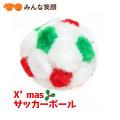【新商品】クリスマスX'masサッカーボール【犬おもちゃ】