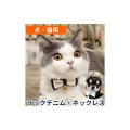 【メール便対応】PANOPLYラックデニム・ネックレスブルー/ネイビー犬猫用ベビーサイズ首輪カラー