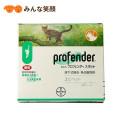 【新商品】プロフェンダースポット0.5kg~2.5kg未満0.35ml×2本【動物用医薬品】