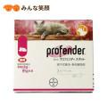 【新商品】プロフェンダースポット5kg~8kg未満1.12ml2ピペット【動物用医薬品】