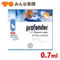 【新商品】プロフェンダースポット2.5kg~5kg未満0.7ml×2本【動物用医薬品】