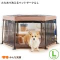 犬用たためて洗えるペットサークルL日本育児小型犬・中型犬用ペット用品/同梱不可/代引不可