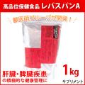 【サプリメント】肝臓・脾臓疾患の積極的な健康管理に最適!高品位保健食品 『レバスパンA』【送料無料】【北海道・沖縄・離島除く】
