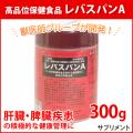 【サプリメント】肝臓・脾臓疾患の積極的な健康管理に高品位保健食品 『レバスパンA』