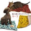 iDog&iCatぬくぬくホットマットリーフブランケットマット犬用品犬