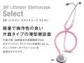 【送料無料】【聴診器】3M リットマン ステソスコープ セレクト