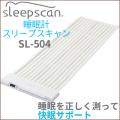 【送料無料】タニタ 睡眠計 スリープスキャン SL-503
