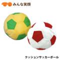 クッションサッカーボールグリーン&イエローレッド&ホワイト犬用おもちゃトイボール布製柔らかいぬいぐるみ