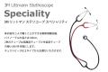 【送料無料】【聴診器】3M リットマン ステソスコープ スペシャリティ マスタークラシック 2タイプ