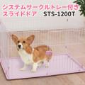 【送料無料】【新商品】システムサークルトレー付きスライドドアSTS-1200Tミルキーピンク【犬用サークル】