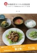 【タニタ本】【書籍】レシピ本(第2弾)  続・体脂肪計タニタの社員食堂