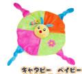 【新商品】キャタピーベイビークリンクラー【犬おもちゃ】