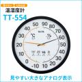 【送料無料】タニタ 温湿度計 TT-554