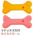 【新商品】idogラテックスTOYカミカミボーン【犬おもちゃ】