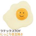【新商品】idogラテックスTOYにっこり目玉焼き笛無し【犬おもちゃ】