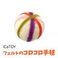 【猫おもちゃ】iCaTOYフェルトのコロコロ手毬おもちゃボール転がるトイトーイフェルト遊ぶ猫用品猫(ねこ・ネコ)ペット用品