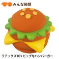 idogラテックスTOYビッグなハンバーガー犬おもちゃ