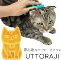 【新商品】iDog&iCatUTTORAJI夢心地なマッサージブラシふくふくにゃんこ【猫シリコンシャンプーブラシ】