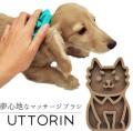 【新商品】iDog&iCatUTTORIN夢心地なマッサージブラシチワワーズ【犬シリコンシャンプーブラシ】