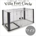 【送料無料】アドメイト Villa Fort Circle Wide<br>ヴィラフォートサークル ワイド【犬用 サークル 仕切りドア付き】