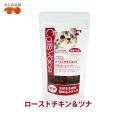 【新商品】Cat'sVoiceキャットヴォイスローストチキン&ツナ80g【国産猫セミウェットフード】