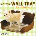 【犬用】【トイレトレー】【マーキング】【トイレ】【しつけ】ボンビ しつける ウォールトレー M wall tray