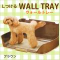 【犬用】【トイレトレー】【マーキング】【トイレ】【しつけ】ボンビ しつける ウォールトレー S wall tray
