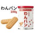 非常食用ビスケットフード犬用保存食わんパン100g