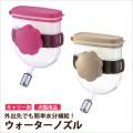 【新商品】リッチェルウォーターノズルキャリー用ピンク/ブラウン【犬猫水飲み給水器】
