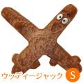 ウッディージャックS犬用おもちゃストレス発散マッサージトイデンタル