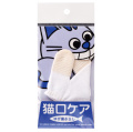 【デンタル】猫口ケア猫用ゆび歯ぶらし